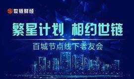 """""""繁星计划,相约世链""""百城节点高端酒会上海站"""