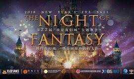 """第22届""""我是海归网""""主题舞会——The Night of Fantasy"""