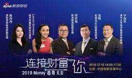 """新浪财经""""连接财富@你 2019 Money+趋势大会"""""""