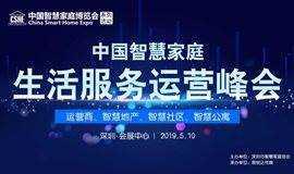 中国智慧家庭生活服务运营峰会
