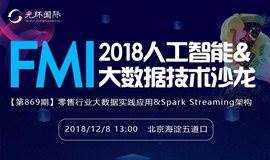 2018 FMI人工智能&大数据技术沙龙—北京站