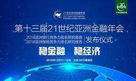 第十三届21世纪亚洲金融年会——稳金融、稳经济
