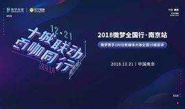 """""""十城联动,百咖同行""""- 2018微梦全国行·南京站"""