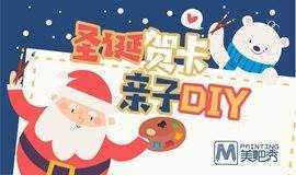【美吧秀·每周活动】零基础手工绘画  亲子圣诞贺卡DIY