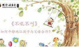 《不吼不叫》-海岳书社樊登读书会线下活动第2期