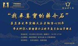 缘法思享汇·读书沙龙第10期| 杨天石:找寻真实的蒋介石