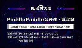 PaddlePaddle公开课·武汉站