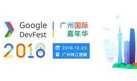 Google DevFest 2018广州国际嘉年华