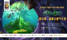 中国首个光影儿童互动剧场 |《绿野仙踪》寻找爱、智慧与勇气之旅