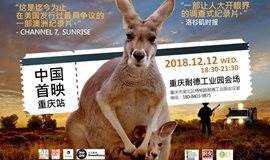 公益沙龙*《袋鼠》(KANGAROO)观影沙龙暨导演交流会-重庆站