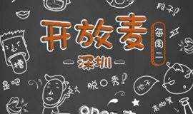 【噗哧脱口秀】深圳 开放麦!11月13日!每周二晚!《吐槽大会》班底打造!