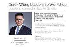 Derek Wong's Workshop: Great lessons learned in Toastmasters