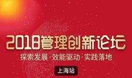 2018管理创新论坛—上海