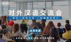 【免费报名】坐标体育中心,用中文与老外聊天