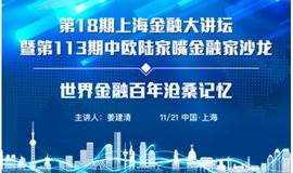 第18期上海金融大讲坛暨第113期中欧陆家嘴金融家沙龙
