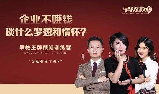 相约东莞!2019早教王牌顾问训练营(广东东莞)火热报名中