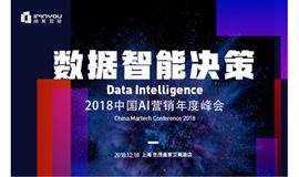 数据·智能·决策——2018中国AI营销年度峰会
