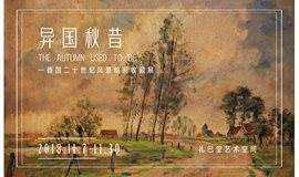 《异国秋昔》—德国二十世纪风景绘画收藏展
