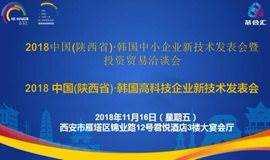 2018 中国(陕西省)韩国中小企业新技术发表会暨投资贸易洽谈会