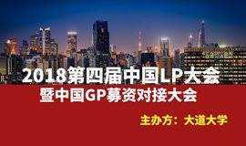 2018第四届中国LP大会(暨中国GP募资对接大会)