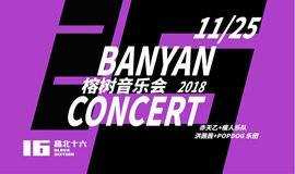 11月25日「榕树音乐会2018」原创音乐集结地@科技园 第四场