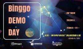 【Binggo Demo Day】第37期 | 11月20日 人工智能及智能制造专场路演项目及投资机构报名开启