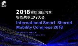 【免费领票】2018国际汽车智能共享出行大会(SMC2018)