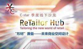ReTailor Hub 季度线下沙龙第一站 - 形材兼备的未来商业空间设计