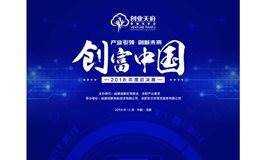 2018创富中国年度总决赛巅峰对决暨颁奖典礼