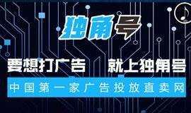 活动最后一天报名,仅剩10个名额!丨独角号财富峰会深圳站