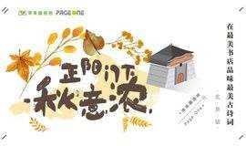 常青藤爸爸×Page One|正阳门下秋意浓—在最美书店品味最美古诗词