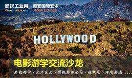 好莱坞为什么盛产大片?12月31日游学交流沙龙,教你去好莱坞学电影!