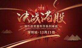 格隆汇·决战港股2018——海外投资系列峰会【深圳站】