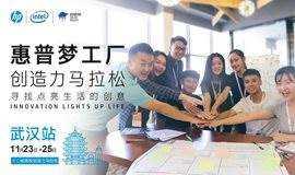 惠普梦工厂创造力马拉松 | 武汉场