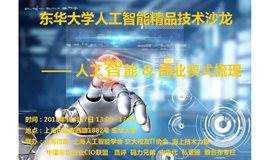 东华大学人工智能技术沙龙精品系列—人工智能&商业模式梳理