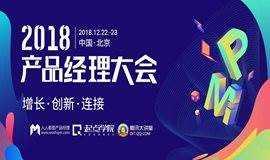 「2018产品经理大会」报名开启,1000+产品经理齐聚北京,共赴2天知识盛宴!