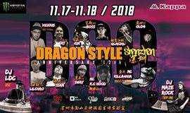 空体X DRAGON STYLE:DRAGON STYLE 12TH 深圳赛区再次来袭  