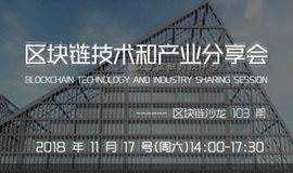 区块链技术和产业分享沙龙--区块链沙龙103期