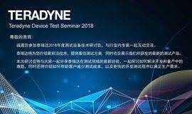 泰瑞达2018年度测试设备技术研讨会——北京站