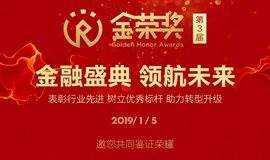 2018金融衍生品行业年度盛典暨第三届金荣奖颁奖盛典