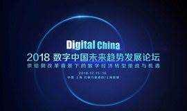 2018数字中国未来趋势发展论坛