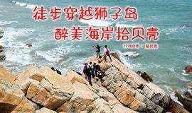 11月25日周日 穿越惠东狮子岛 醉美海岸拾贝壳