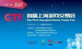 首届上海游戏交易会