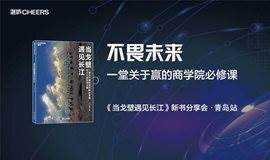 不畏未来·一堂关于赢的商学院必修课·《当戈壁遇见长江》分享会