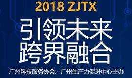 """2018""""专精特新""""创新创业交流会"""