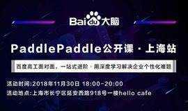 PaddlePaddle公开课·上海站