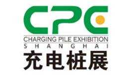 2019上海国际充电桩展览会