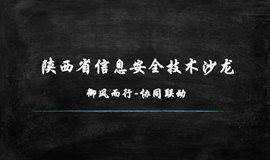 陕西省御风信息安全技术沙龙
