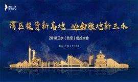 2018三水(北京)创投大会(创业项目路演会)