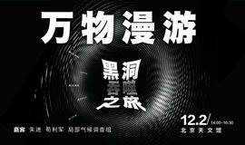 北京天文馆——万物漫游:黑洞吞噬之旅丨不知道研究所